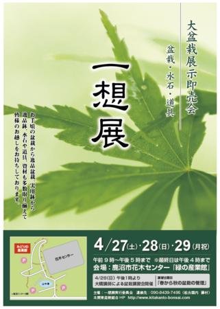 2013一想展A4最終-01.png